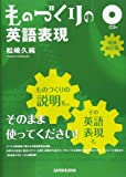 CD付 ものづくりの英語表現 増補改訂版