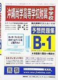 沖縄尚学高等学校附属中学校【沖縄県】 予想問題集B1