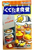 ぐでたま 食堂 フルコンプ 8個入 食玩・ガム(サンリオ)
