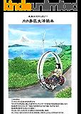 カカ島区生活読本 (未来エコファンタジーコミック)