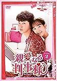 親愛なる判事様 DVD-BOX2