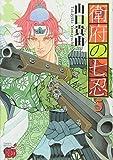 衛府の七忍 5 (チャンピオンREDコミックス)