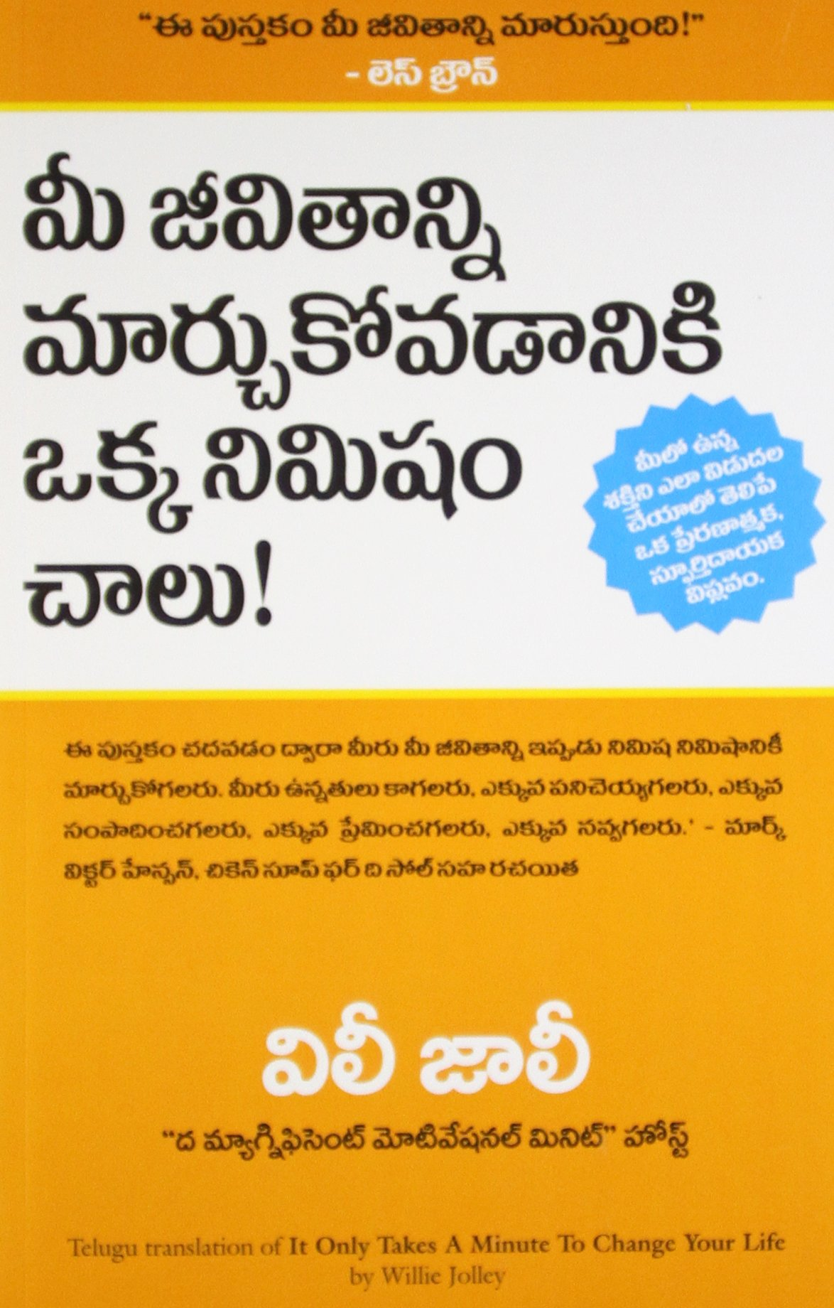 IT ONLY TAKES A MINUTE TO CHANGE YOUR LIFE (Telugu Edition): WILLIE