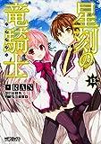 星刻の竜騎士 13 (MFコミックス アライブシリーズ)