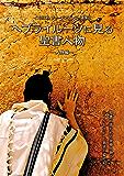ヘブライルーツに見る聖書人物: 人物編 イスラエル ティーチングレター選集