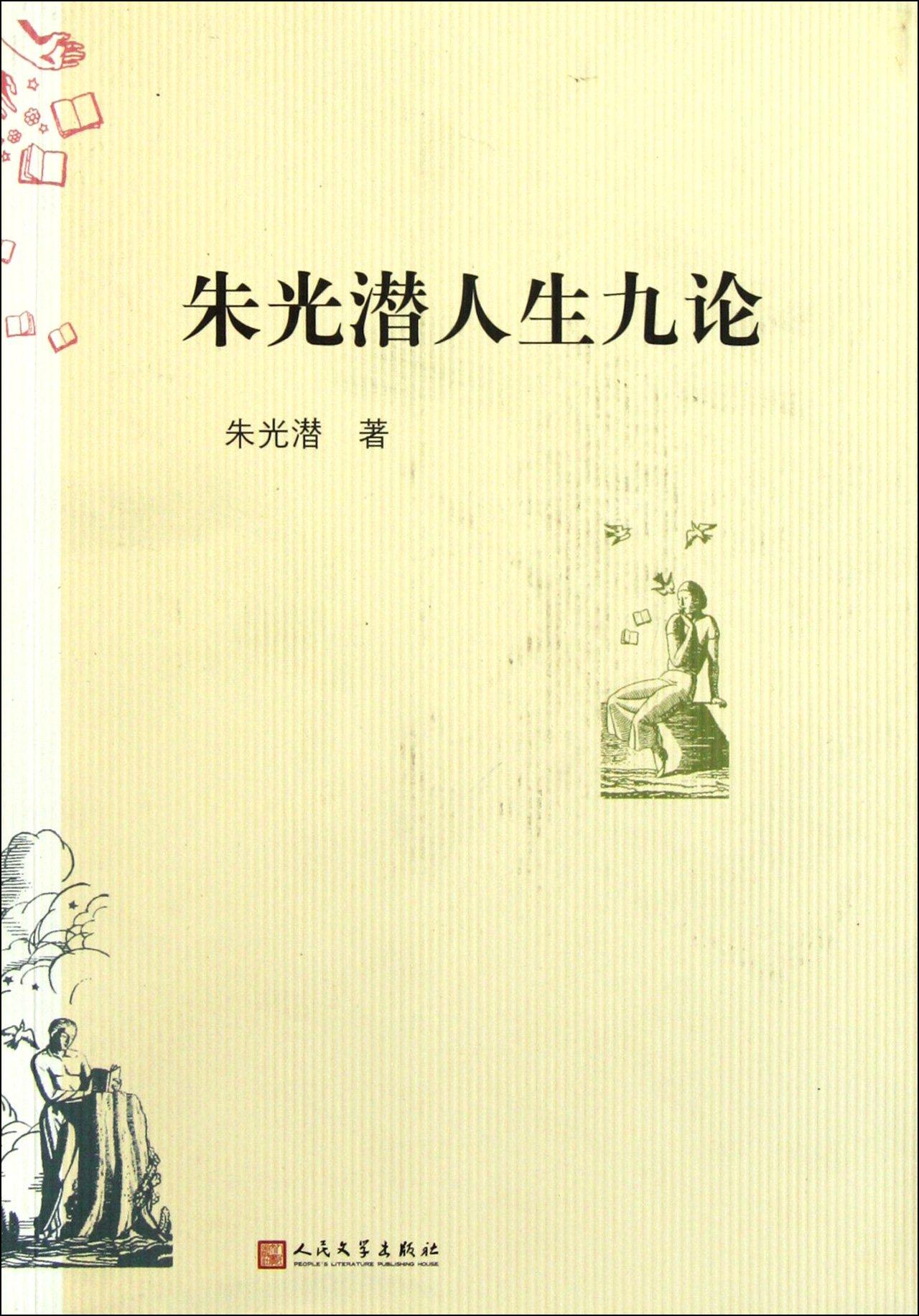 Nine Life Theories of Zhu Guangqian (Chinese Edition) pdf