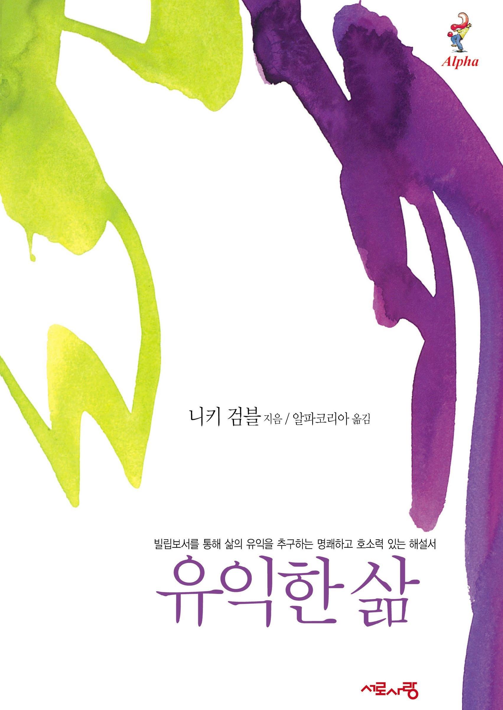 A Life Worth Living, Korean Edition pdf epub