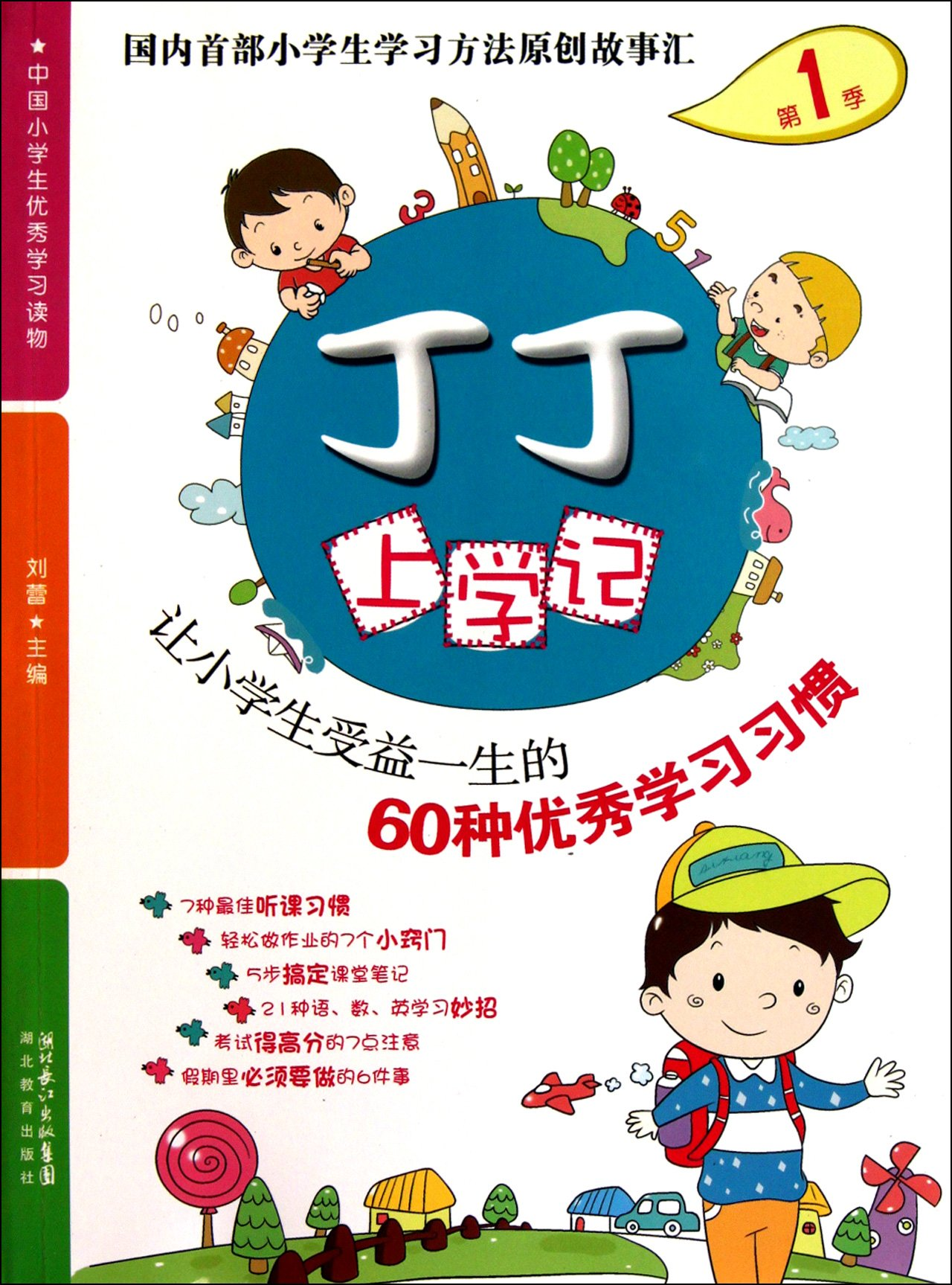 Dingding's school record - 60 good study habits benefit for the pupils' whole life (Chinese Edition) pdf epub