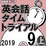 NHK「英会話タイムトライアル」2019.09月号 (上)