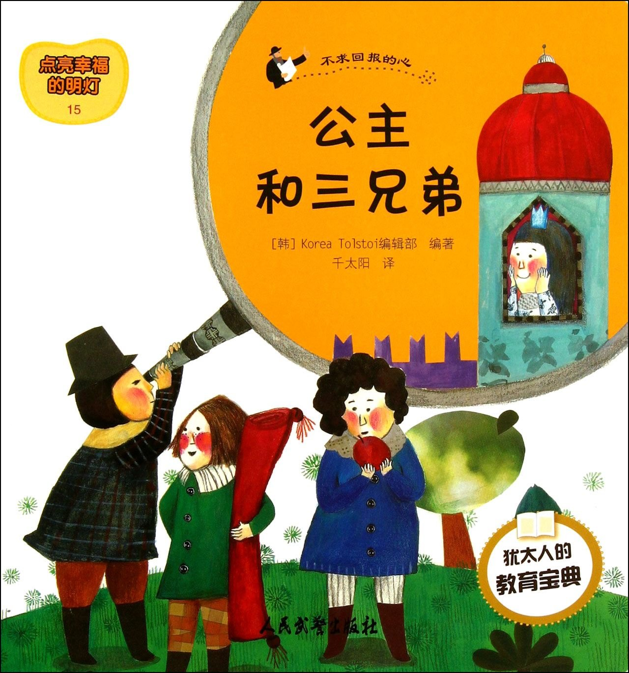 Download Talmudic stories & Happiness Series (15): The Princess and the Three Brothers(Chinese Edition) ebook