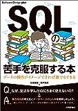 SQLの苦手を克服する本 データの操作がイメージできれば誰でもできる Software Design plus