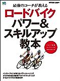 ロードバイク パワー&スキルアップ教本[雑誌] エイムック