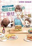 兎田士郎の幸せ家ご飯―大家族四男〈4〉 (コスミック文庫α)