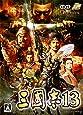 三國志13 初回封入特典(シナリオ「英雄十三傑」「呂布討伐戦」「赤壁の戦い」ダウンロードシリアル)付