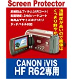 【AR反射防止+指紋防止】液晶保護フィルム ビデオカメラ CANON iVIS HF R62専用(ARコート指紋防止機能付)