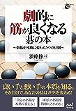 劇的に筋が良くなる碁の本 ~俗筋が本筋に変わる5つの法則~ (囲碁人ブックス)