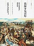 巴尔干五百年:从拜占庭帝国灭亡到21世纪(全面概述巴尔干各国的近现代历史,探寻古老巴尔干的文化传统和动荡往事)
