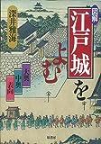 図解 江戸城をよむ―大奥 中奥 表向