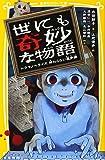 世にも奇妙な物語 ドラマノベライズ 終わらない悪夢編 (集英社みらい文庫)