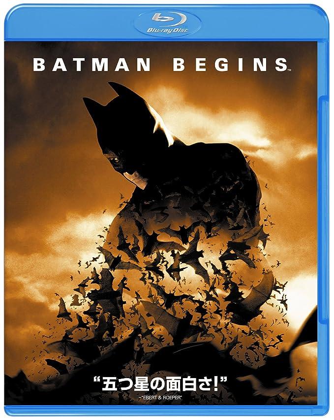 バットマン ビギンズ [Blu-ray]