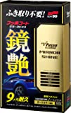 SOFT99 ( ソフト99 ) コーティング剤 フッ素コート鏡艶 ミラーシャイン ダークカラー車用00352