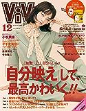 ViVi (ヴィヴィ) 2019年 12月号 [雑誌]