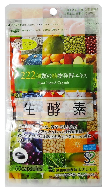 酵素 雑穀 ない 麹 づくし 痩せ の わ 生