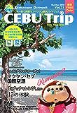 「セブトリップ」Vol.21(2018年10月): セブ島観光情報誌 CEBU Trip (ガイドブック)