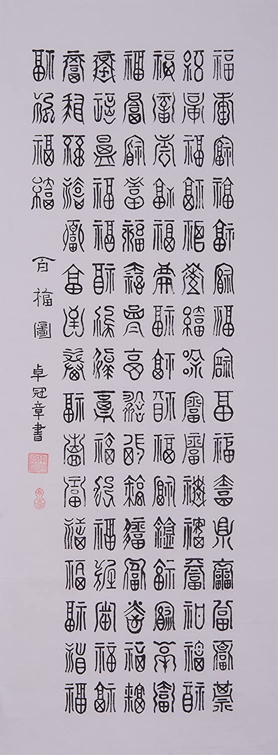 Jiangnanruyi Art 100 Forms Good Fortune Character Oridental Artwork Unframed Handwriting Chinese Brush Pencraft Calligraphy on Rice Paper Poem Decorations Decor for Office Living Room Bedroom
