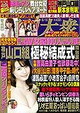 週刊大衆 2016年8月15日号[雑誌]