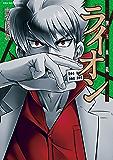 牌王血戦 ライオン 4巻 (近代麻雀コミックス)