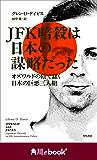 JFK暗殺は日本の謀略だった オズワルドの陰で蠢く日本の巨悪三人組 (角川ebook nf) (角川ebook nf)