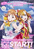電撃G's magazine 2019年7月号増刊 2019 SUMMER SPECIAL 号外 ラブライブ!総合マガジンスタート!応援スペシャル号