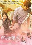 君の結婚式 [DVD]