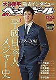 週刊ベースボール 2018年 12/24 号 特集:平成日本人メジャー史