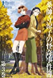 薬師寺涼子の怪奇事件簿 第3巻 [DVD]