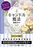 キャンドル魔法 実践ガイド ──願いを叶えるシンプルで効果的な儀式 (フェニックスシリーズ)