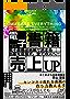 電子書籍売り上げUP: 電子書籍は表紙で決まる。出版を目指す、すべての人へ (こまざわ出版)