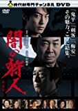 闇の狩人 前・後篇 [DVD]