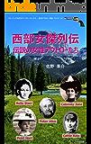 西部女傑列伝: 伝説の女性アウトローたち フロンティア時代のアンチヒーローたち ~西部アウトロー列伝 (のらり文庫)