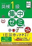 【CD付】DAILY30日間 英検1級集中ゼミ 新試験対応版 (旺文社英検書)