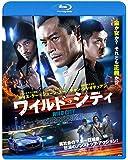 ワイルド・シティ [Blu-ray]