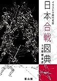イラストで時代考証 日本合戦図典