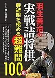 羽生善治の実戦詰将棋 戦術眼を極める超難問100選 (コツがわかる本!)