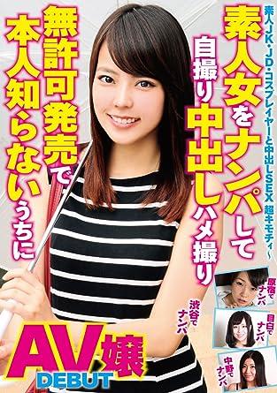 Japanisch Enko Amateur Jk