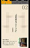 『昭和縦糸プロトコル』2巻
