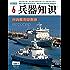兵器知识 月刊 2019年06期