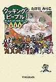 クッキングピープル (マンサンコミックス)