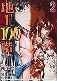 地上100階~脱出確率0.0001%~ 2巻 (LINEコミックス)