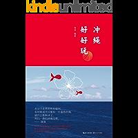 冲绳好好玩(记录了落落带领的文艺风象团队于夏日里的一场为期六日的冲绳之行!)